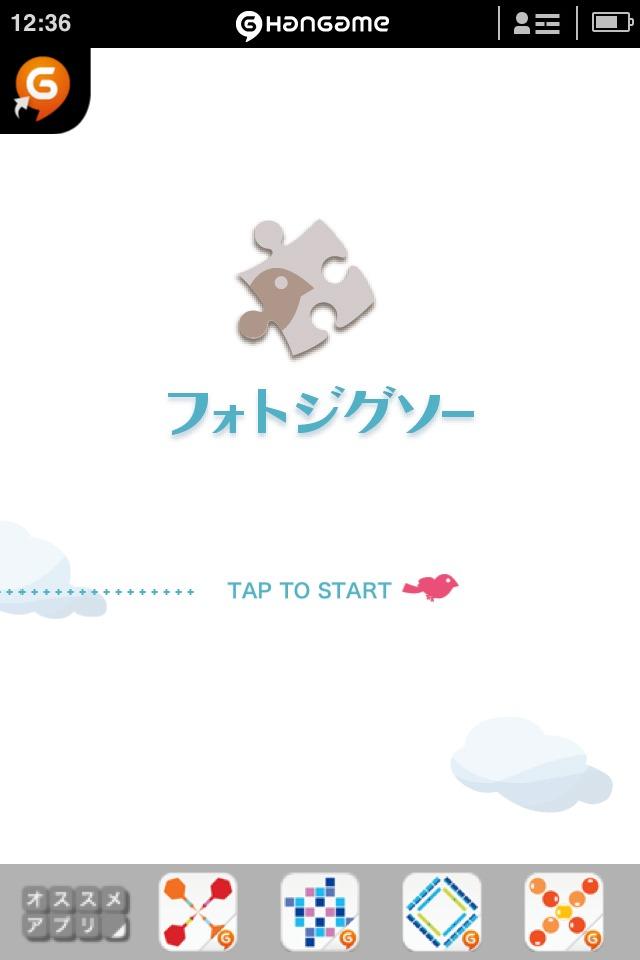 フォトジグソー by Hangameのスクリーンショット_1