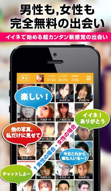 完全無料の出会い系チャットアプリのスクリーンショット_1