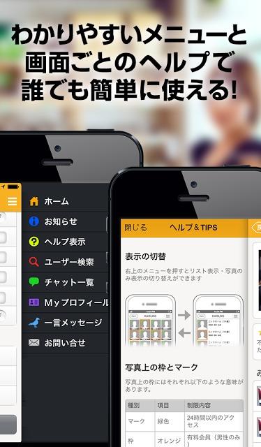 完全無料の出会い系チャットアプリのスクリーンショット_2