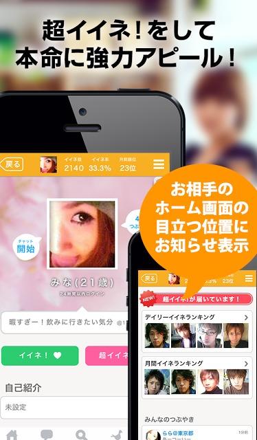 完全無料の出会い系チャットアプリのスクリーンショット_3