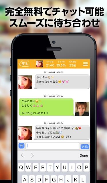 完全無料の出会い系チャットアプリのスクリーンショット_4