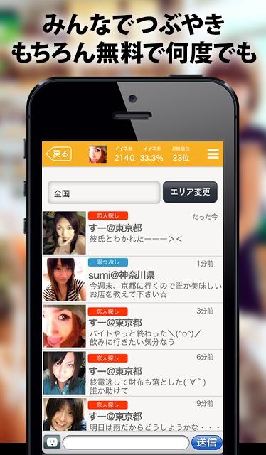 完全無料の出会い系チャットアプリのスクリーンショット_5