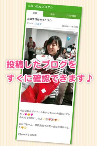 ブログカメラ powered by Amebaのスクリーンショット_3
