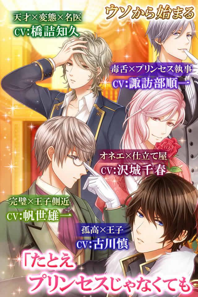 恋愛プリンセス~恋愛ゲーム・乙女ゲーム・無料のスクリーンショット_3