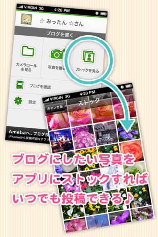 ブログカメラ powered by Amebaのスクリーンショット_4