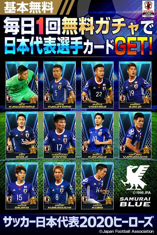 サッカー日本代表2020ヒーローズのスクリーンショット_1