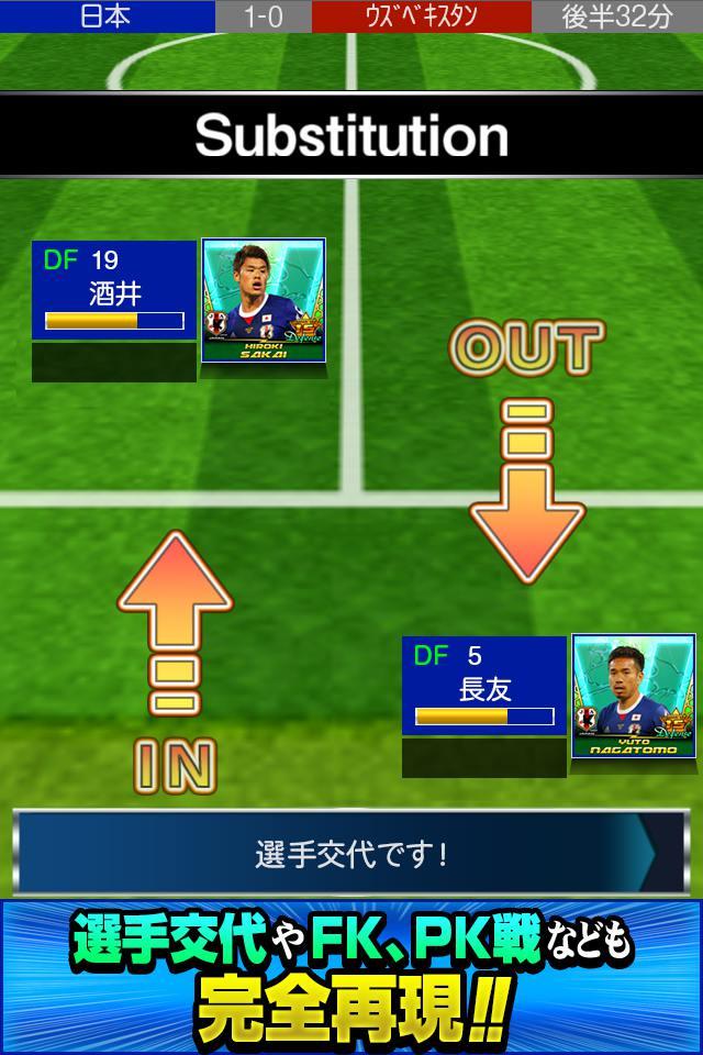 サッカー日本代表2020ヒーローズのスクリーンショット_5