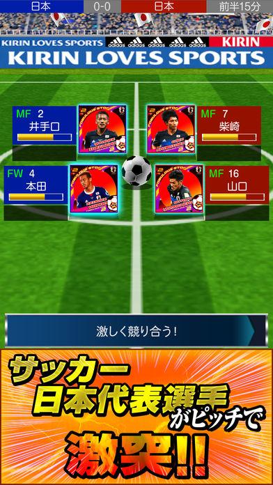 サッカー日本代表2020ヒーローズのスクリーンショット_2