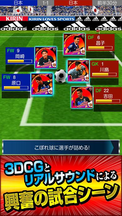 サッカー日本代表2020ヒーローズのスクリーンショット_3