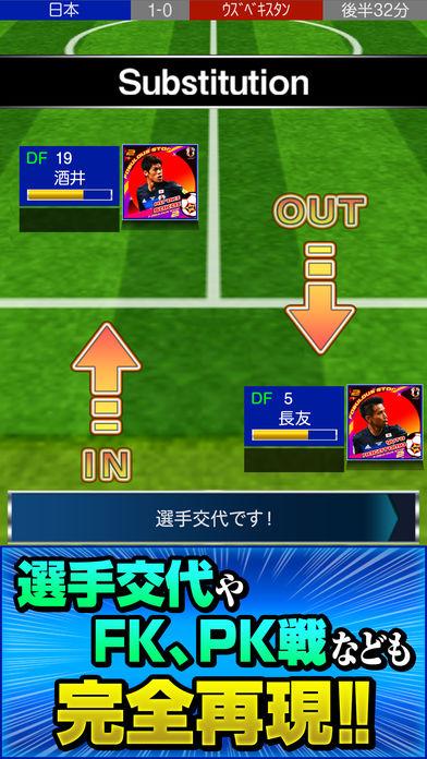 サッカー日本代表2020ヒーローズのスクリーンショット_4
