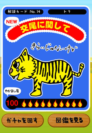 笑える動物ネタ  監修 アンタッチャブル柴田のスクリーンショット_1