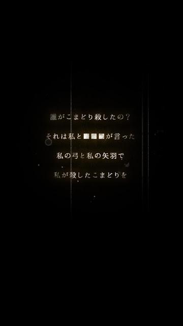 籠庭のクックロビンのスクリーンショット_5