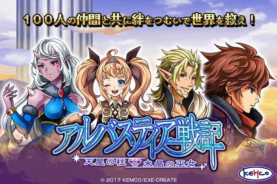 RPG アルバスティア戦記のスクリーンショット_1