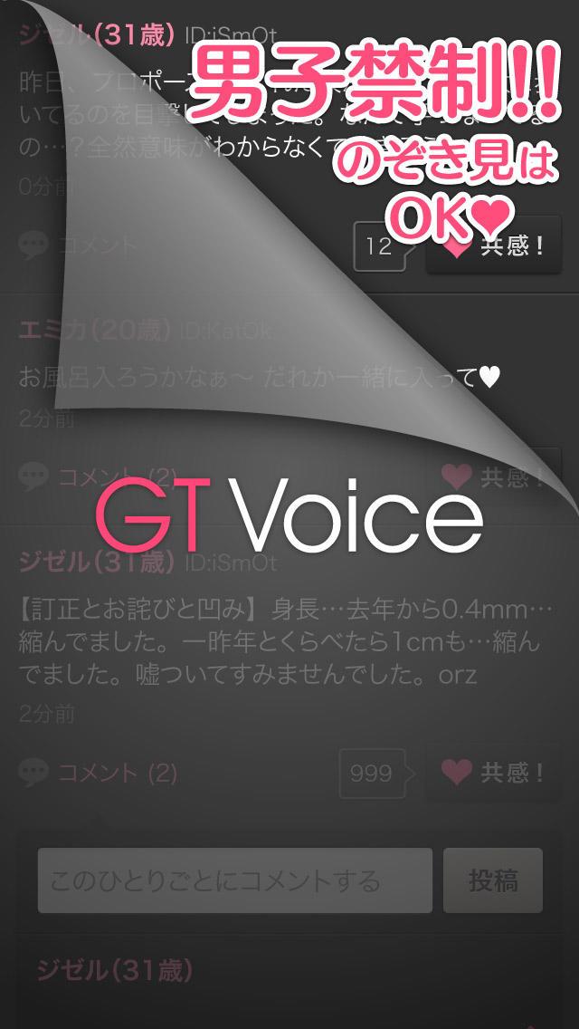 GTVoice(GTボイス)-大人の女性限定完全匿名ひとりごとサービス-のスクリーンショット_1