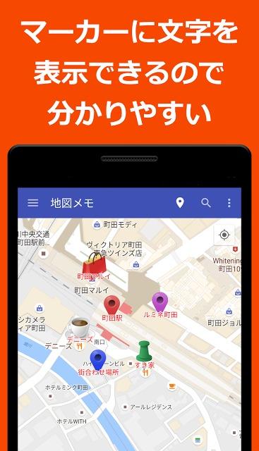 地図メモのスクリーンショット_1