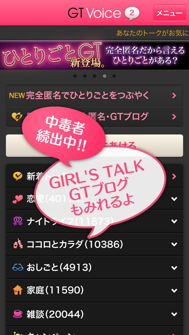 GTVoice(GTボイス)-大人の女性限定完全匿名ひとりごとサービス-のスクリーンショット_2