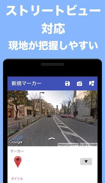 地図メモ Proのスクリーンショット_3