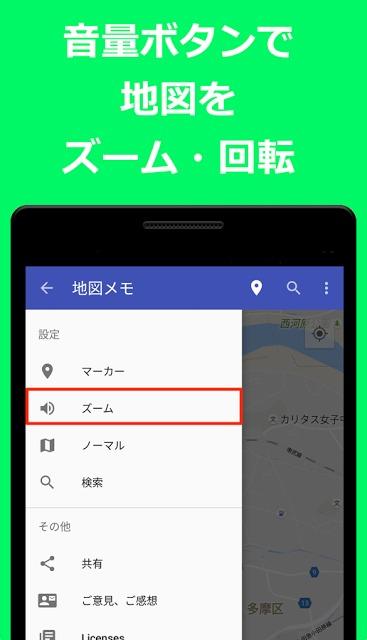 地図メモ Proのスクリーンショット_4
