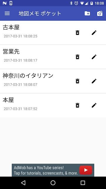 地図メモ ポケットのスクリーンショット_1