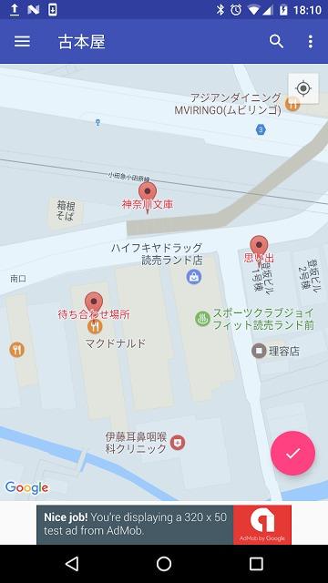 地図メモ ポケットのスクリーンショット_2
