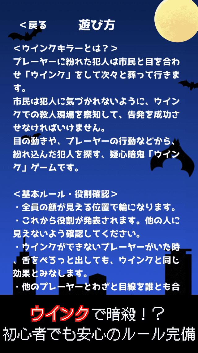 ウインクキラー:目で「暗殺」パーティーゲーム【飲み会・合コン・待ち時間に人気!】のスクリーンショット_2