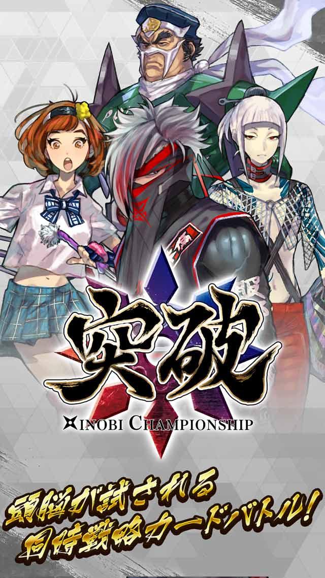 突破 Xinobi Championshipのスクリーンショット_1