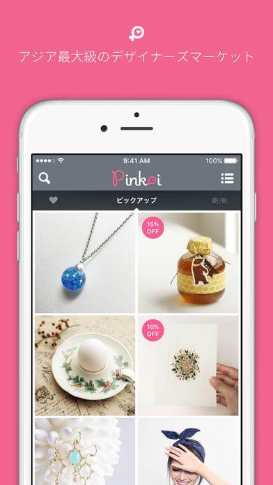 デザイナーズマーケット - Pinkoiのスクリーンショット_1