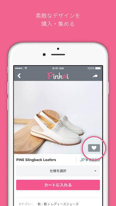 デザイナーズマーケット - Pinkoiのスクリーンショット_2
