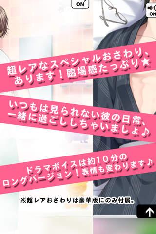 萌えガチャ男子のスクリーンショット_5