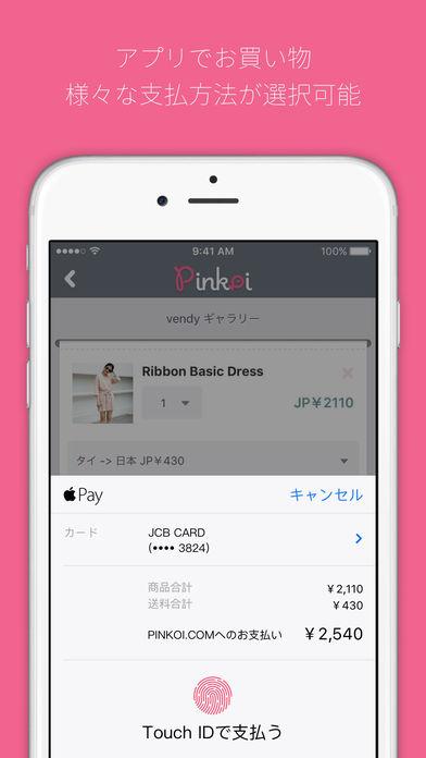 デザイナーズマーケット - Pinkoiのスクリーンショット_4
