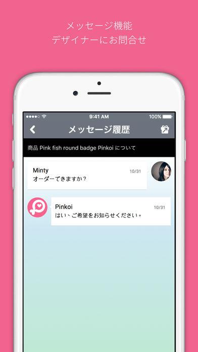 デザイナーズマーケット - Pinkoiのスクリーンショット_5