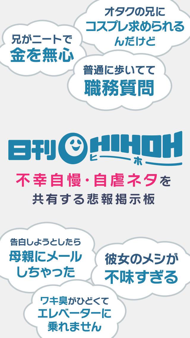 日刊HIHOH(ヒーホー)〜不幸自慢・自虐ネタを共有する悲報掲示板〜のスクリーンショット_1