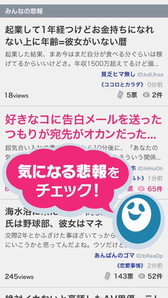 日刊HIHOH(ヒーホー)〜不幸自慢・自虐ネタを共有する悲報掲示板〜のスクリーンショット_2