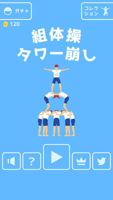 組体操タワー崩しのスクリーンショット_5