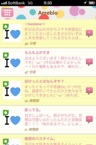 I LOVE 青文字のスクリーンショット_5