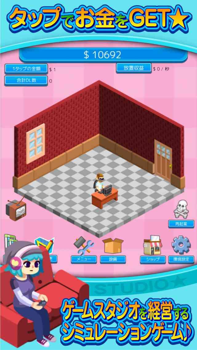 ゲームスタジオを作ろう!のスクリーンショット_2