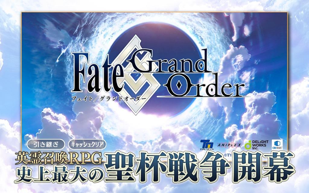 Fate/Grand Orderのスクリーンショット_1