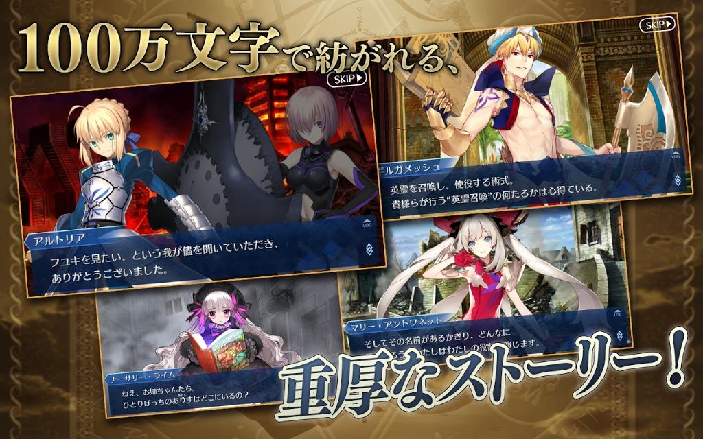 Fate/Grand Orderのスクリーンショット_2