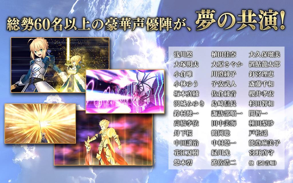 Fate/Grand Orderのスクリーンショット_5