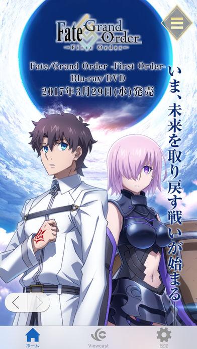アニメ「Fate/Grand Order」公式アプリのスクリーンショット_2