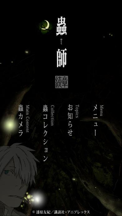 AR蟲師カメラのスクリーンショット_1