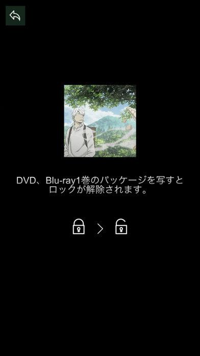 AR蟲師カメラのスクリーンショット_4
