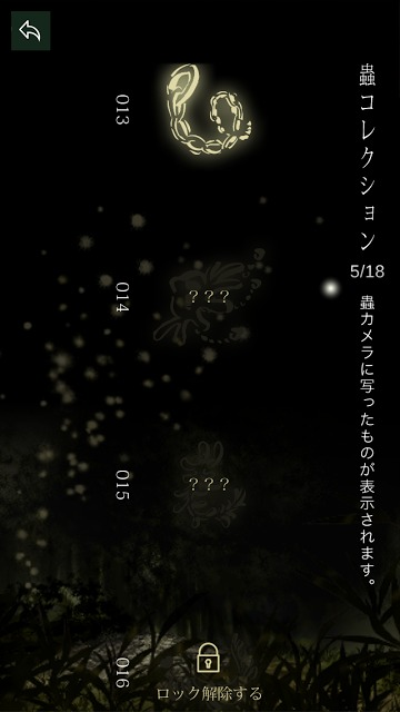 AR蟲師カメラのスクリーンショット_3