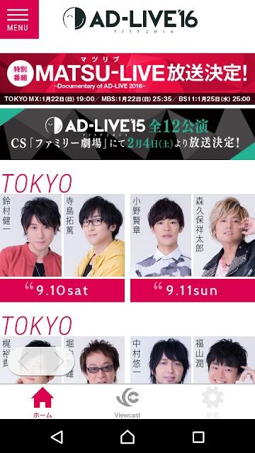 「AD-LIVE」公式アプリのスクリーンショット_2