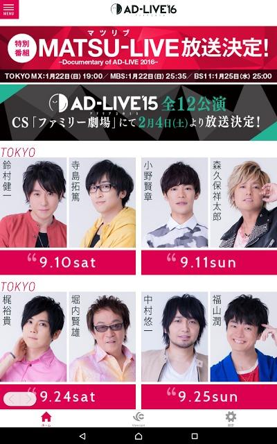 「AD-LIVE」公式アプリのスクリーンショット_4