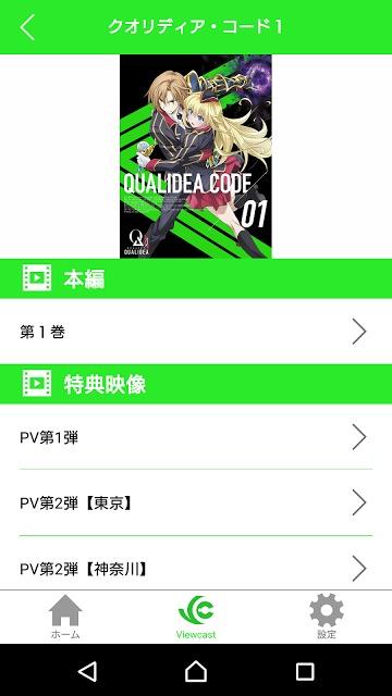 「クオリディア・コード」公式アプリのスクリーンショット_3