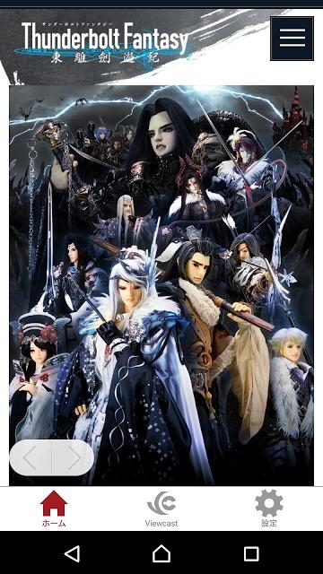 Thunderbolt Fantasy 東離劍遊紀公式アプリのスクリーンショット_2
