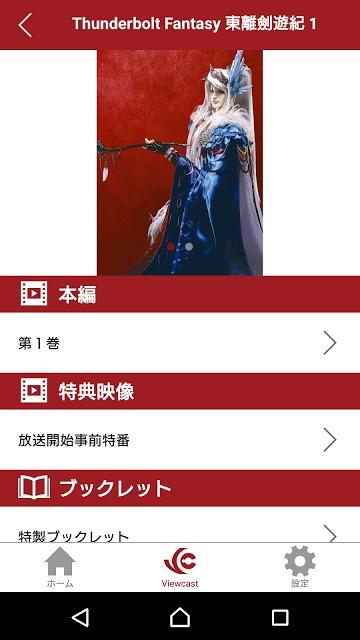 Thunderbolt Fantasy 東離劍遊紀公式アプリのスクリーンショット_3