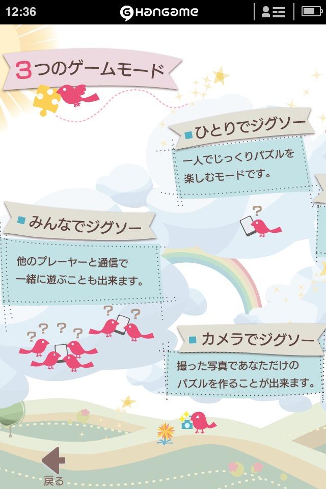 フォトジグソー by Hangameのスクリーンショット_5