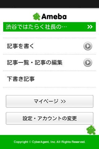 Ameba(旧ver)のスクリーンショット_1